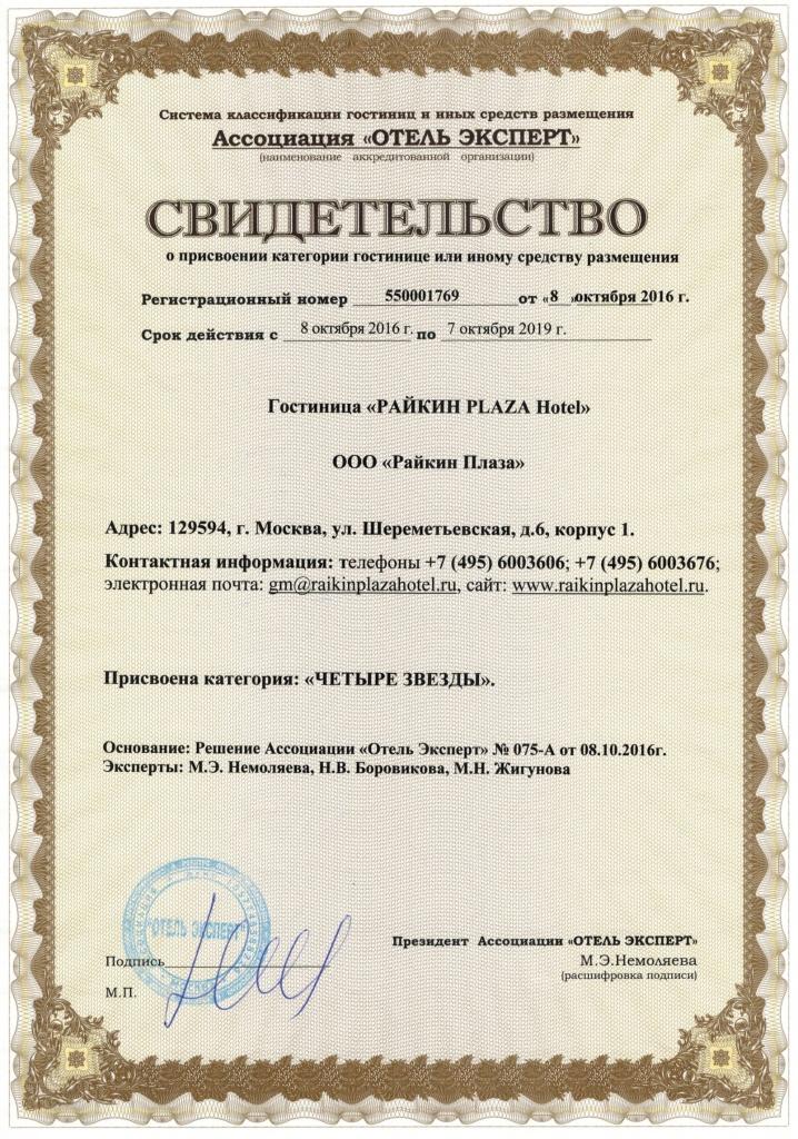 Свидетельство Райкин Плаза 4 звезды 2016 г.-1.jpg